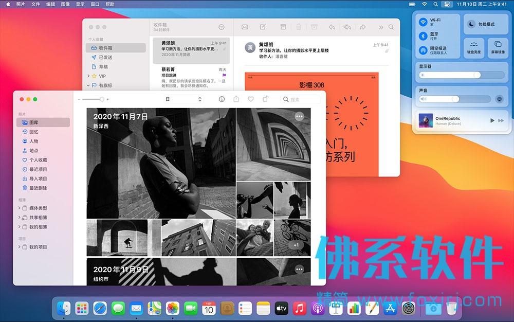 强大优美的桌面操作系统macOS Big Sur 官方原版镜像
