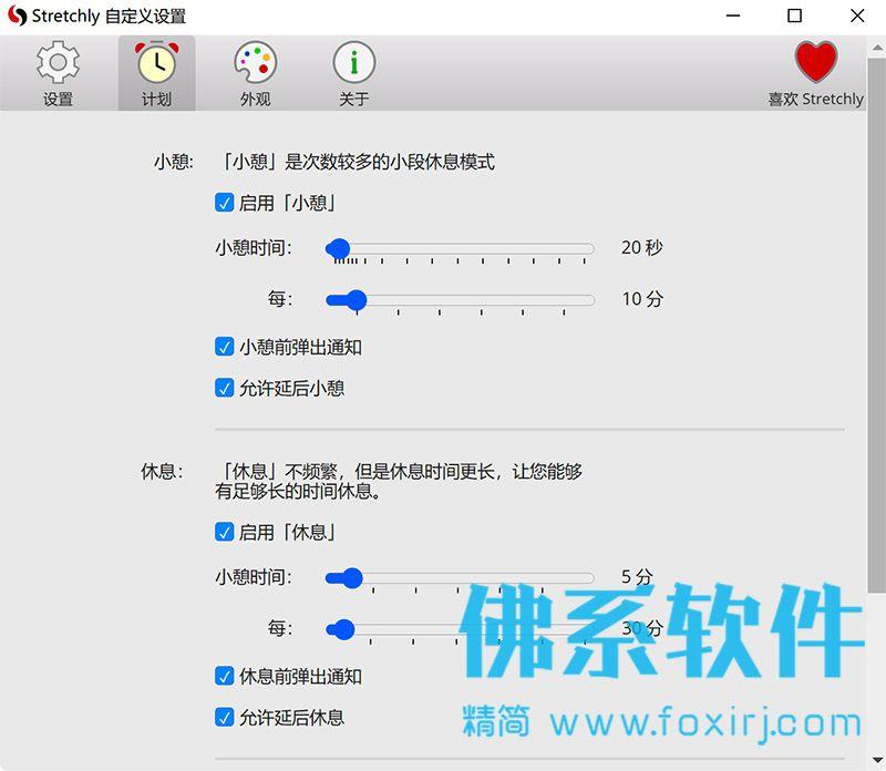 开源免费的定时休息提醒软件Stretchly 官方中文版