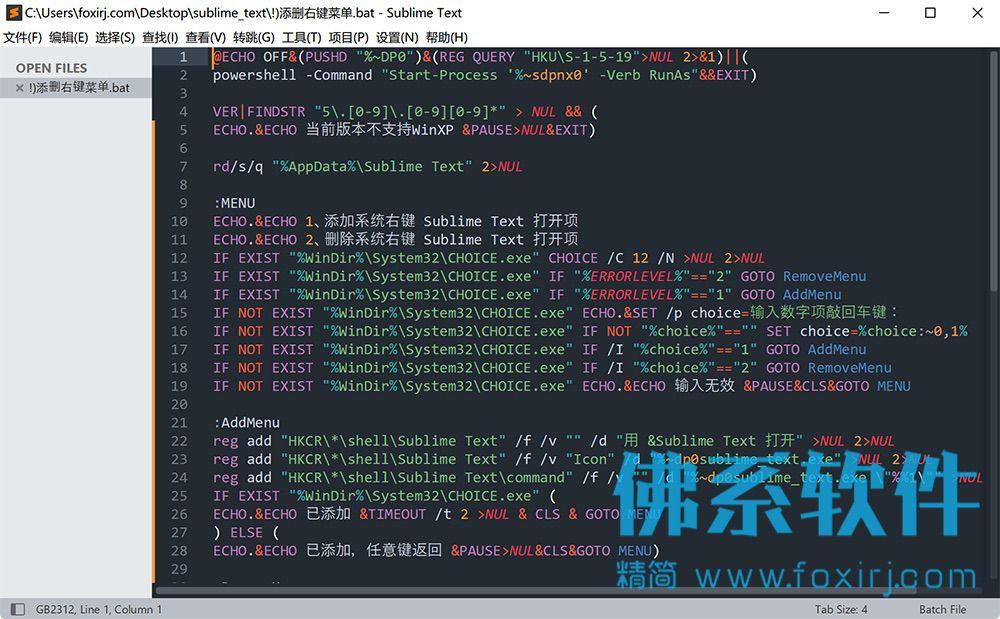 功能强大的代码编辑器Sublime Text 中文破解版