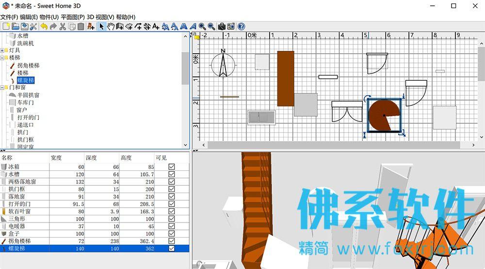 装潢室内设计软件Sweet Home 3D 中文破解版