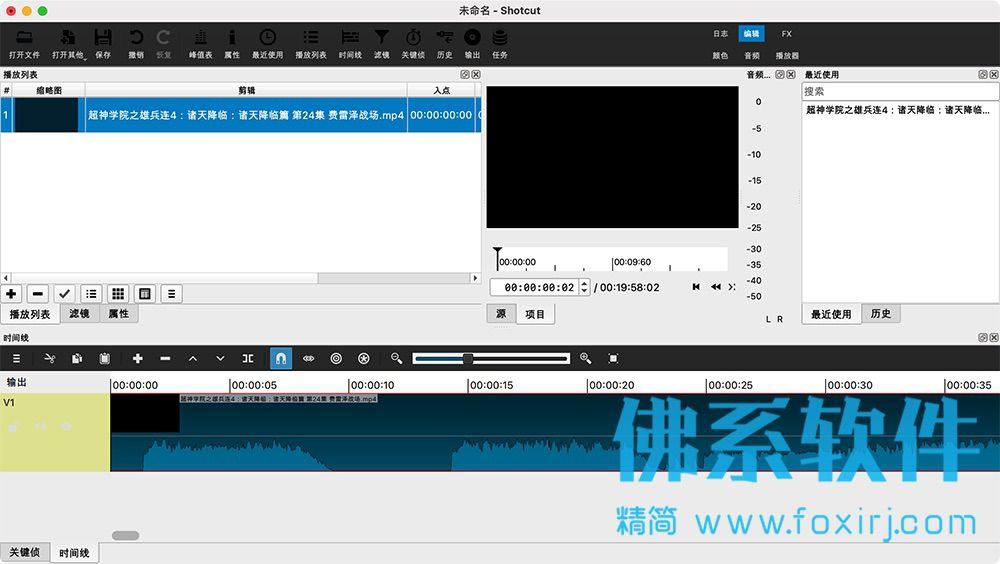 免费开源的跨平台视频编辑器ShotCut 官方中文版