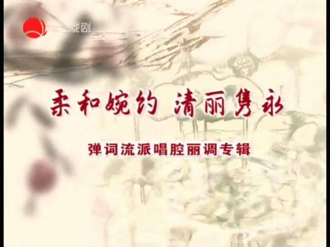 经典妙韵集·丽调[00 00 19][20210216 205823 0]