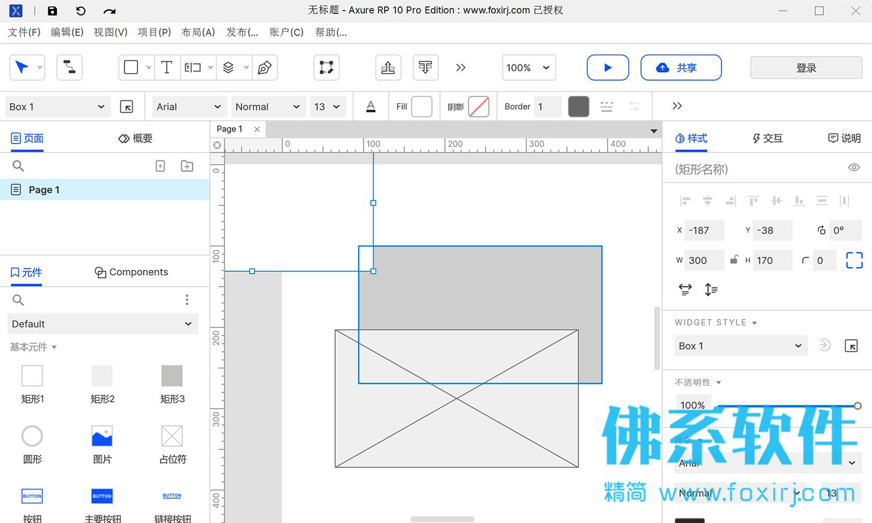 UI/UX交互原型设计软件Axure RP 10 Beta 汉化破解版