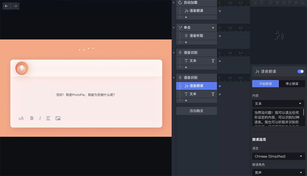 ProtoPie 无代码原型工具恢复上架,享荔枝半价优惠,仅需 429 元