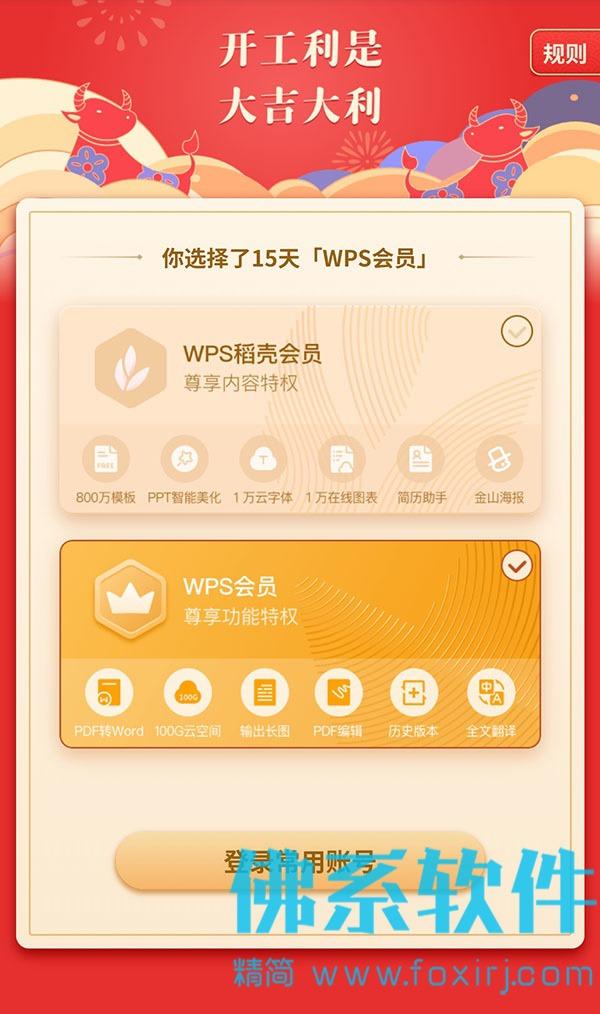 【免费白嫖】免费领取WPS会员和稻壳儿会员15天