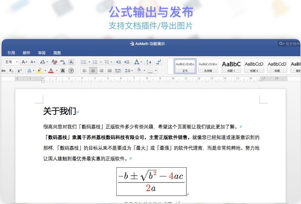 AxMath-专业的数学公式与矢量图编辑器