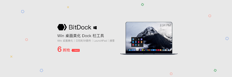 BitDock 让你的电脑桌面像 Mac 一样漂亮