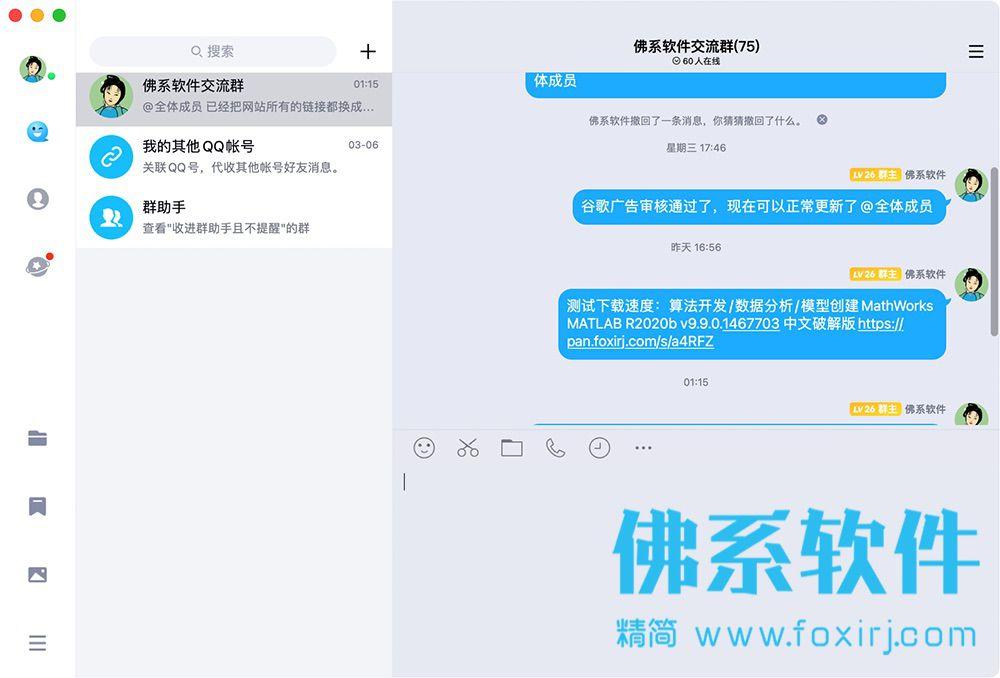 即时聊天工具腾讯QQ 官方正式版