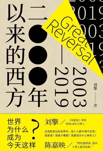 《2000年以来的西方》刘擎epub+mobi+azw3
