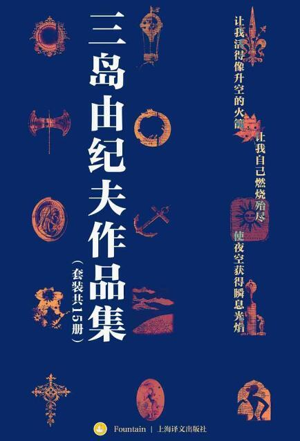 《三岛由纪夫作品集(套装共15册)》epub+mobi+azw3