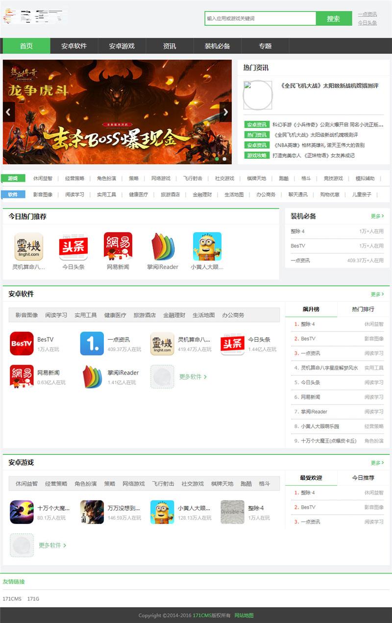 游戏应用市场APP软件下载平台网站源码+手机版