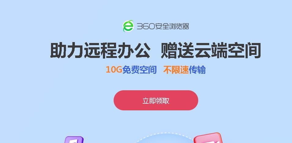 360浏览器 免费赠送10G云空间 不限速传输