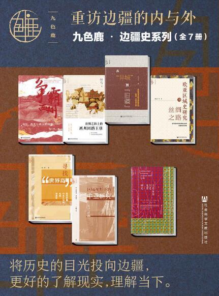 《九色鹿•边疆史系列:重访边疆的内与外(全7册)》epub+mobi+azw3