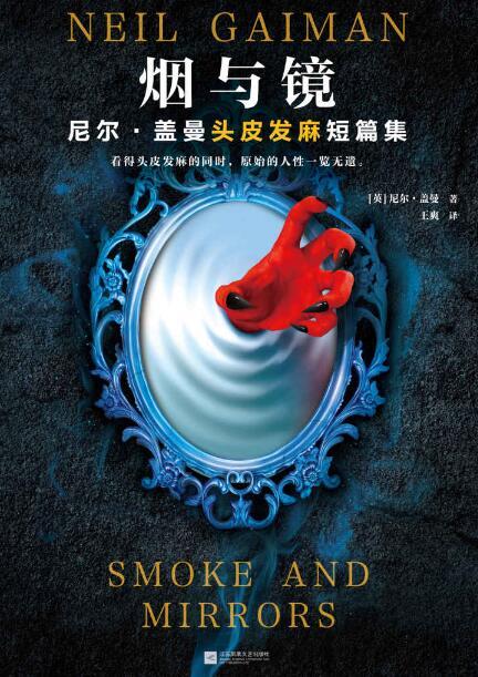 《烟与镜:尼尔·盖曼头皮发麻短篇集》epub+mobi+azw3