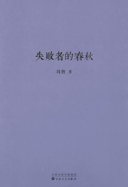 《失败者的春秋》刘勃epub+mobi+azw3