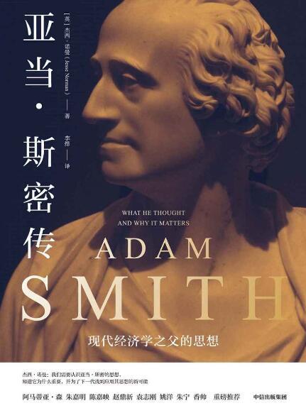 《亚当·斯密传:现代经济学之父的思想》杰西·诺曼epub+mobi+azw3