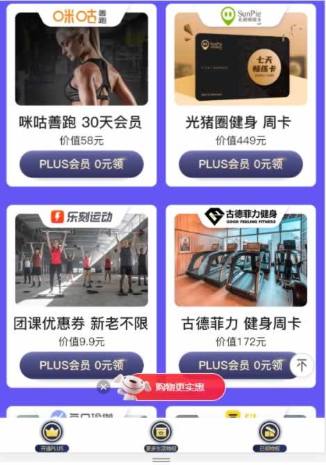 免费领各种健身会员特权_限京东Plus