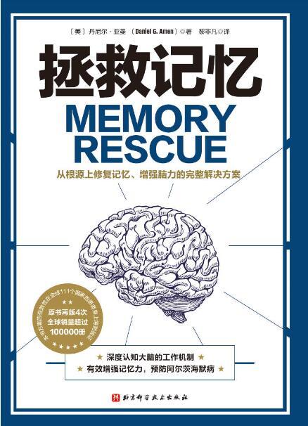 《拯救记忆》丹尼尔·亚曼epub+mobi+azw3
