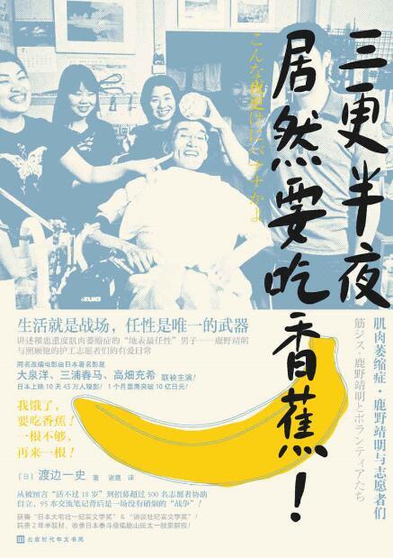 《三更半夜居然要吃香蕉》渡边一史 epub+mobi+azw3