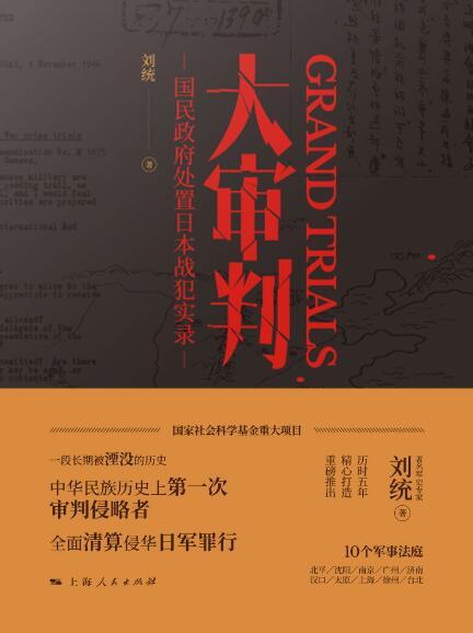 《大审判》刘统epub+mobi+azw3