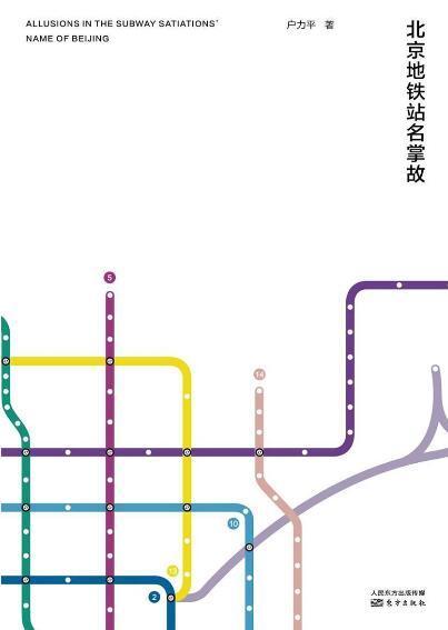 《北京地铁站名掌故》户力平epub+mobi+azw3