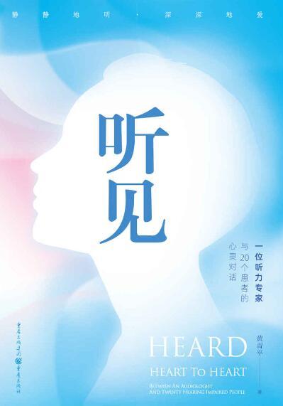 《听见:一位听力专家与20个患者的心灵对话》黄青平epub+mobi+azw3