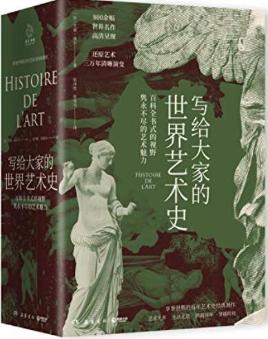 《写给大家的世界艺术史》艾黎·福尔, 张泽乾等等epub+mobi+azw3