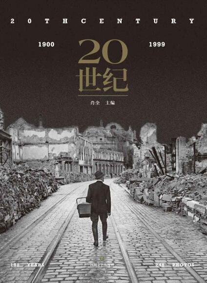《20世纪》肖全epub+mobi+azw3
