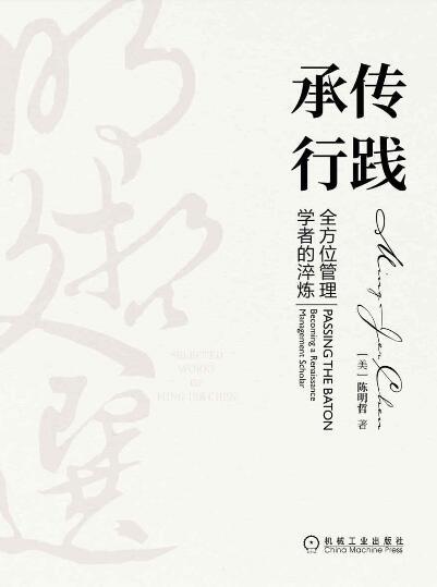 《承传行践:全方位管理学者的淬炼》陈明哲epub+mobi+azw3