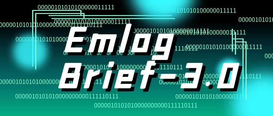 关于Brief-3.0更新问题