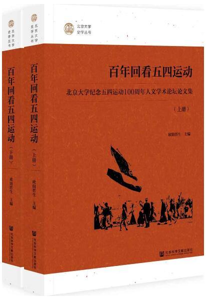 《百年回看五四运动:北京大学纪念五四运动100周年人文学术论坛论文集(全2册)》 epub+mobi+azw3