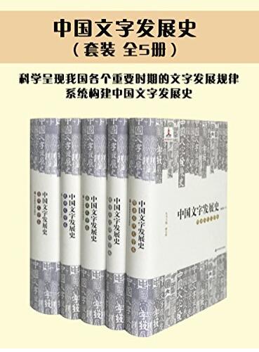 《中国文字发展史(套装共5册)》臧克和epub+mobi+azw3