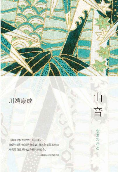 《山音(2021年版修订版)》川端康成 epub+mobi+azw3