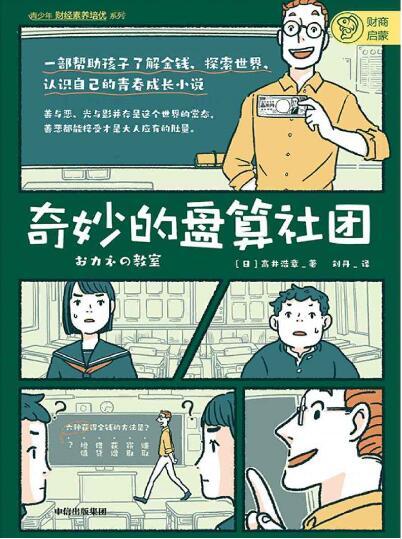 《奇妙的盘算社团》高井浩章epub+mobi+azw3