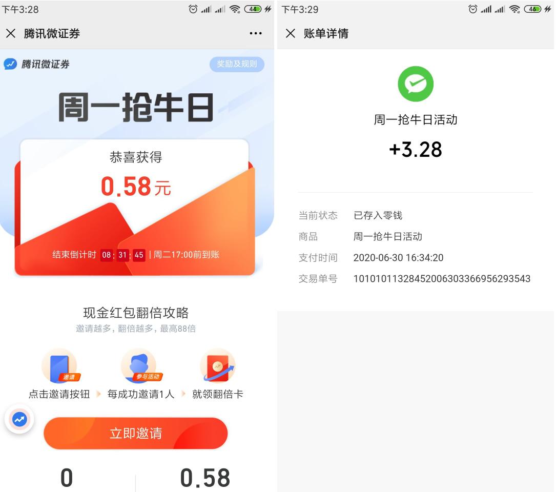 腾讯微证券 周一抢牛日 抽微信红包 亲测0.58元 (必中)