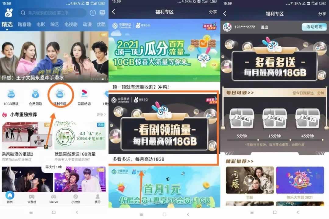 粤享5G-免费领8G-7天流量_限广东移动