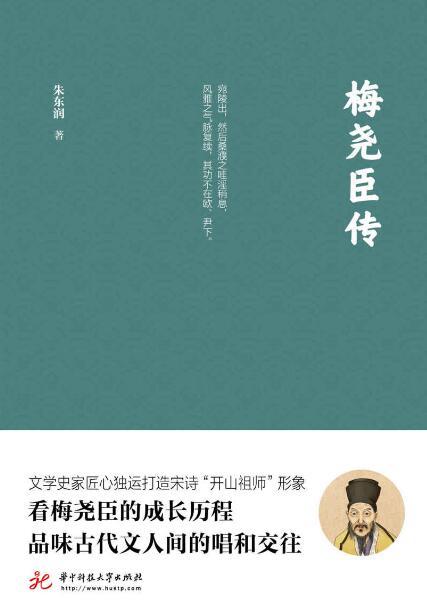《梅尧臣传》朱东润epub+mobi+azw3