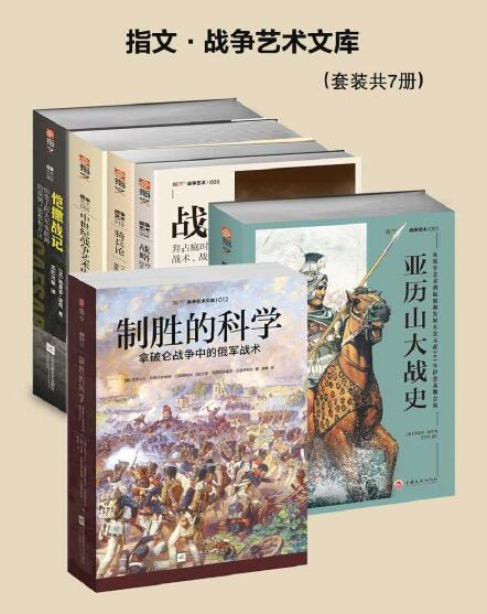 《指文·战争艺术文库(套装7册)》利奥六世epub+mobi+azw3