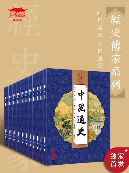 《经史传家(10套40册)》epub+mobi+azw3