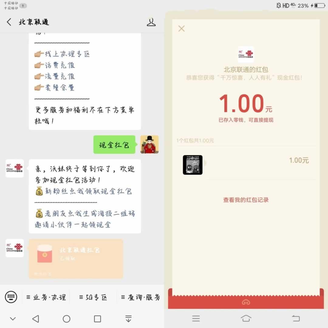 北京联通 千万惊喜 人人有礼 1元微信红包 (截止21/3/31)