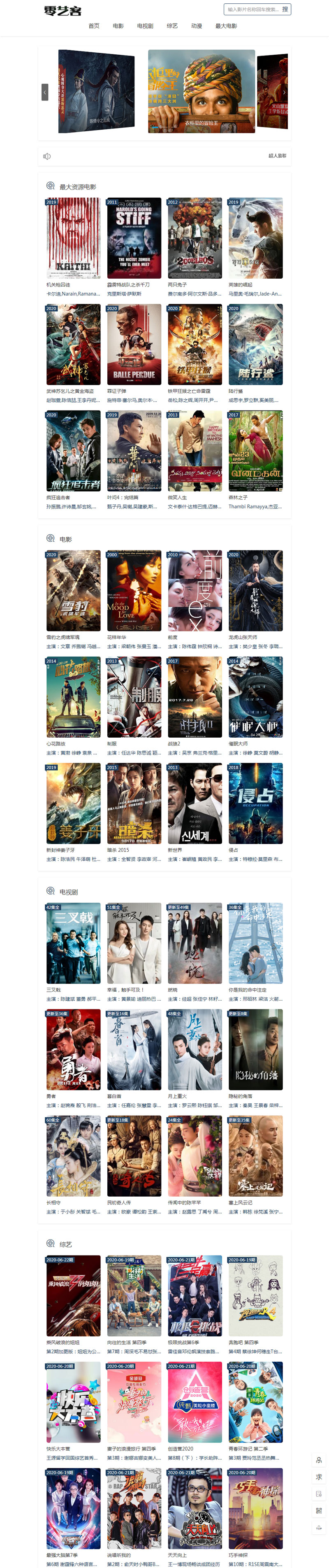 php自动采集电影网站源码