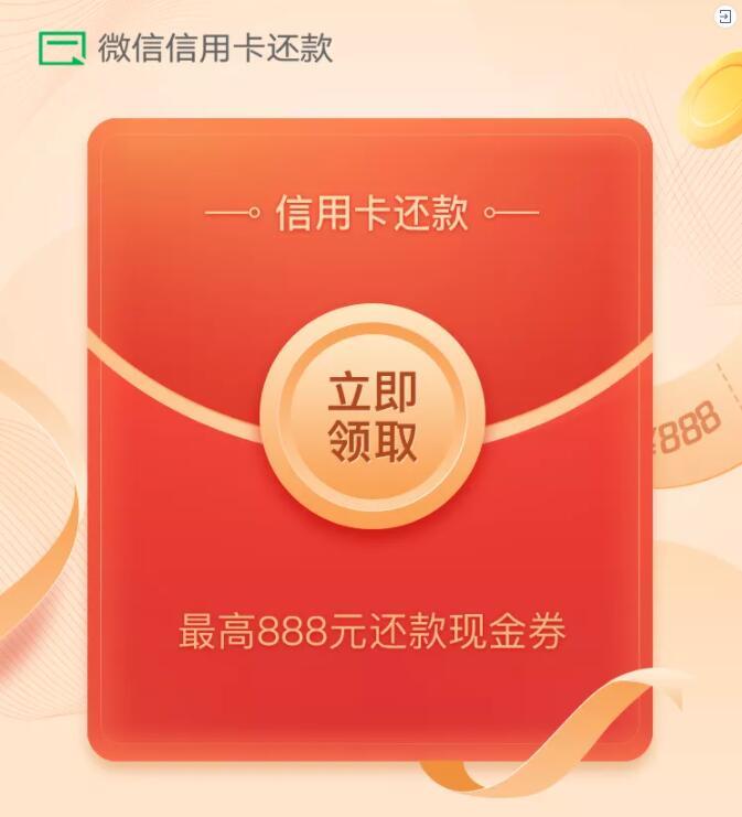 微信-领最高888元信用卡还款券 (限受邀)