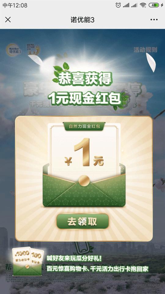 诺优能3摇yi摇抽1-888元红包(32203份) (截止21/3/25)