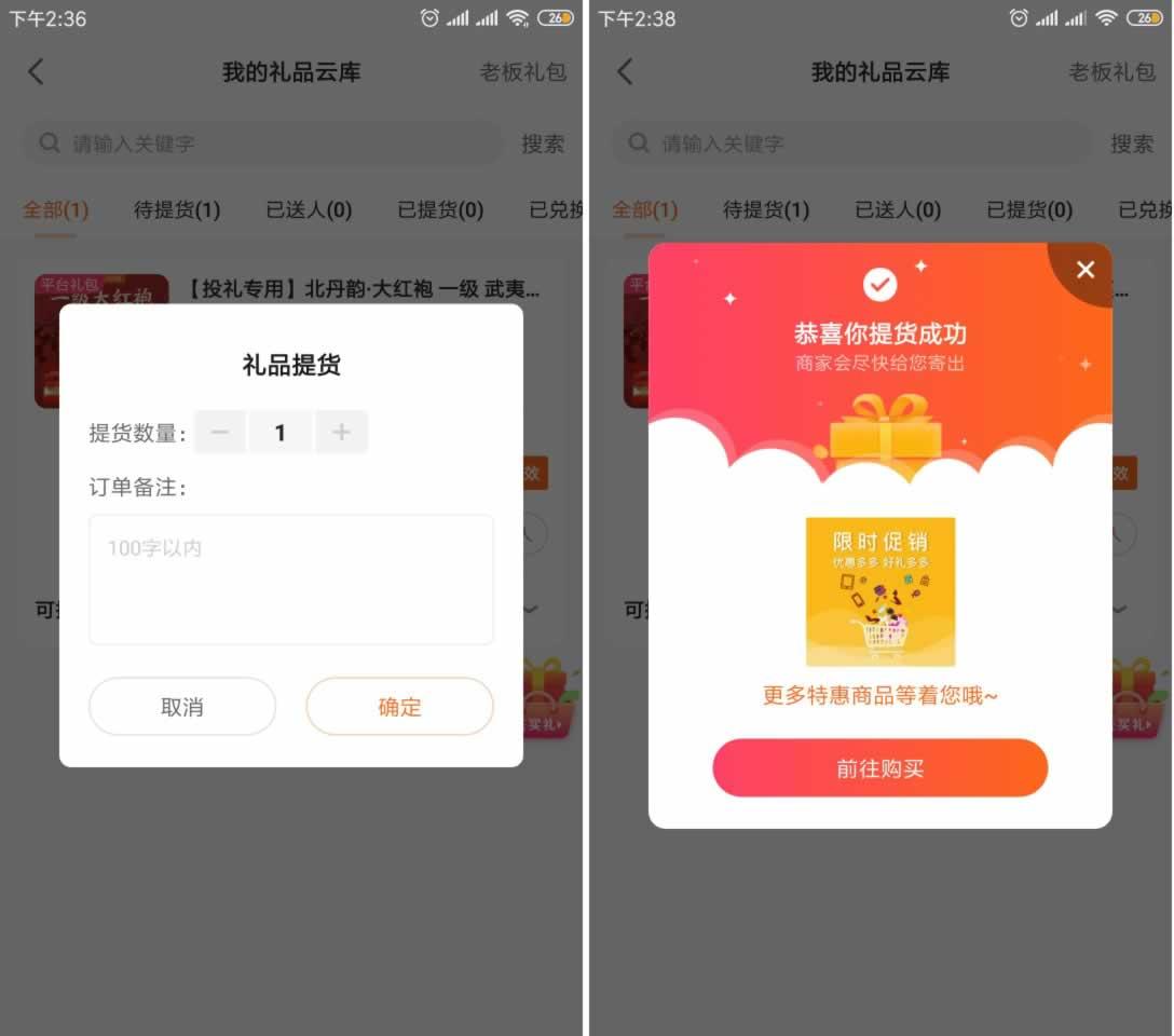 点购广场app-新人0撸29.9元大红袍茶叶 (需刷脸)