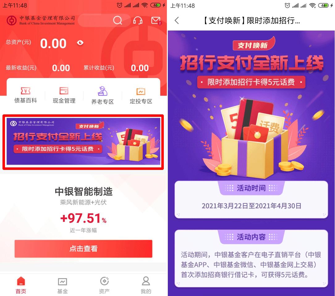 中银基金-首绑招行卡获5元话费(5000个) (截止21/4/30)