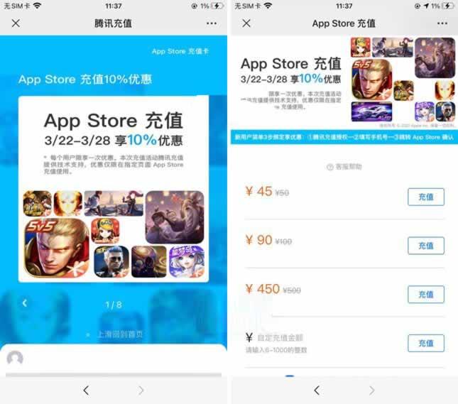 9折充App Store_微信支付享1次优惠 (截止21/3/28)