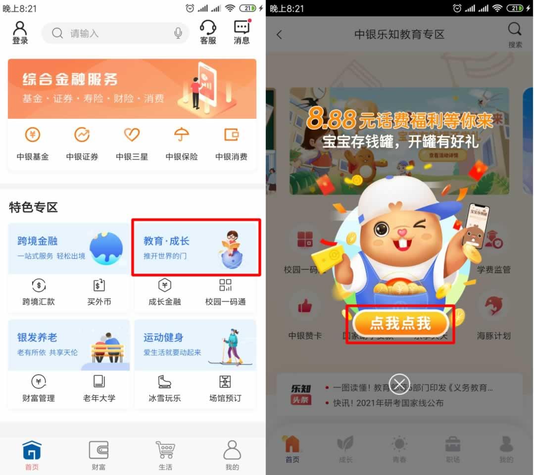 中行-开宝宝存钱罐-送8.88元话费券(前8万) (截止21/3/31)