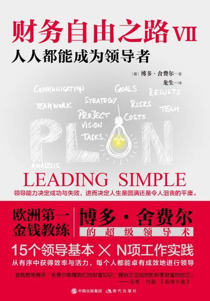 《财务自由之路Ⅶ:人人都能成为领导者》博多·舍费尔 epub+mobi+azw3