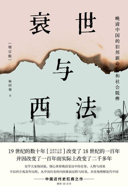 《衰世与西法:晚清中国的旧邦新命和社会脱榫(增订版)》杨国强epub+mobi+azw3