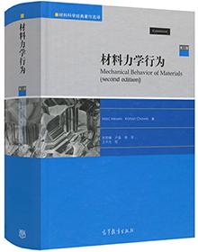 材料力学行为 第二版 PDF电子版
